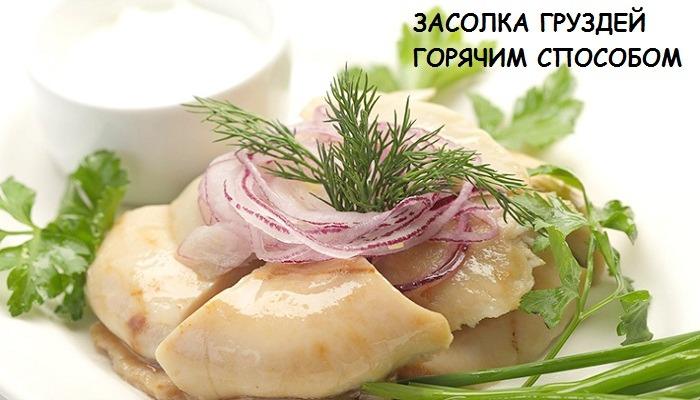 грузди соленые горячим способом рецепт с фото
