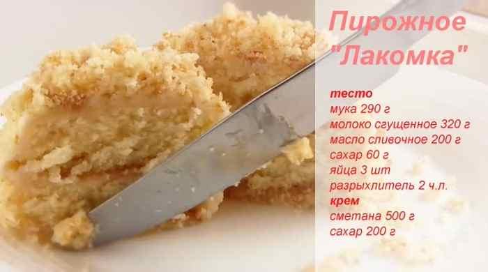 Рецепт пирожного Лакомка