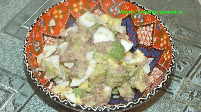 Салат с тунцом, авокадо и яйцом