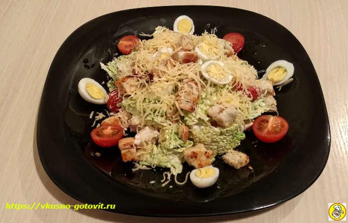 готовый салат цезарь с пекинской капустой